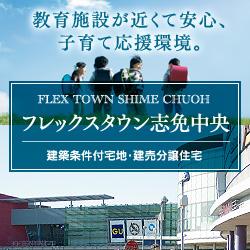 フレックスタウン志免中央image
